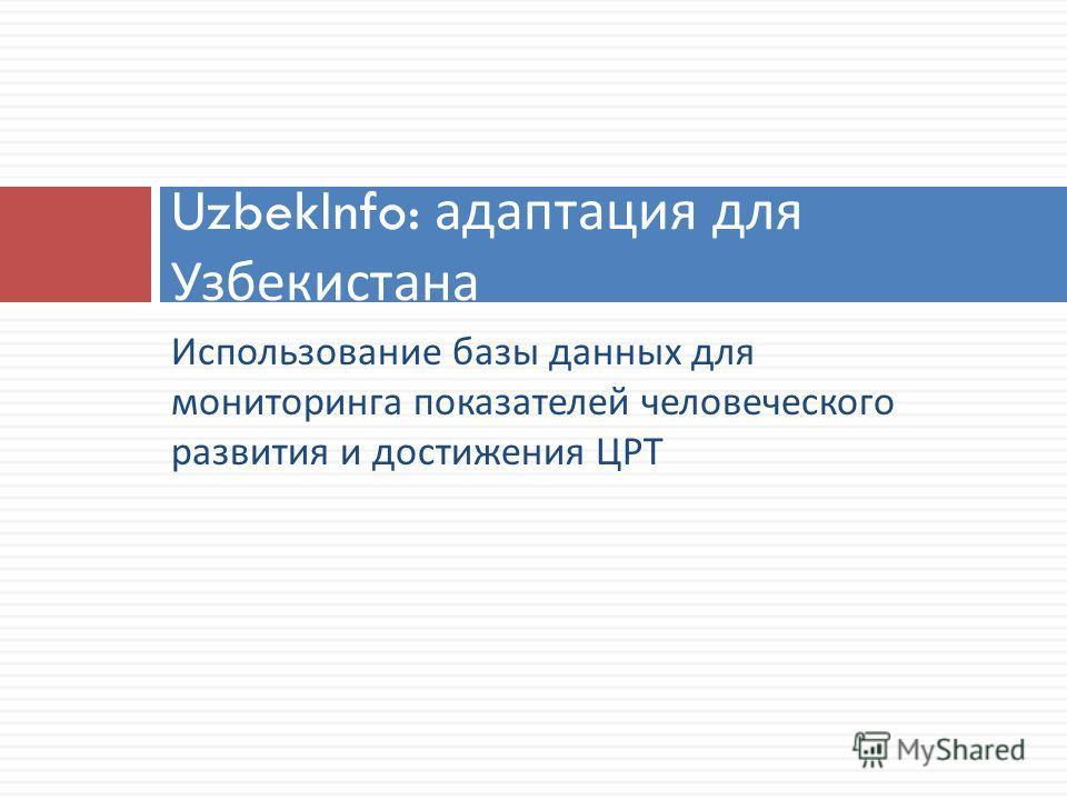 Использование базы данных для мониторинга показателей человеческого развития и достижения ЦРТ UzbekInfo: адаптация для Узбекистана