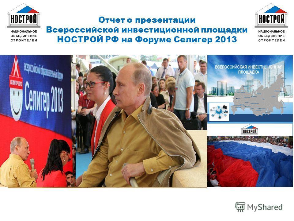 Отчет о презентации Всероссийской инвестиционной площадки НОСТРОЙ РФ на Форуме Селигер 2013