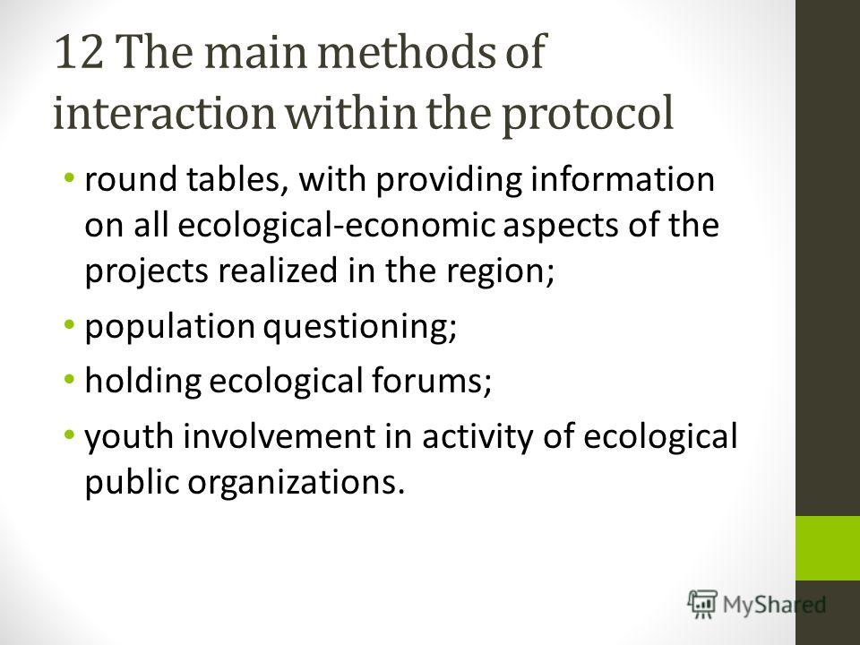12 The main methods of interaction within the protocol round tables, with providing information on all ecological-economic aspects of the projects realized in the region; population questioning; holding ecological forums; youth involvement in activit