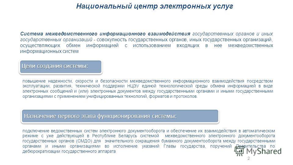 2 Система межведомственного информационного взаимодействия государственных органов и иных государственных организаций - совокупность государственных органов, иных государственных организаций, осуществляющих обмен информацией с использованием входящих