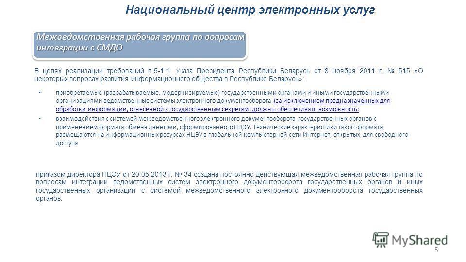 приобретаемые (разрабатываемые, модернизируемые) государственными органами и иными государственными организациями ведомственные системы электронного документооборота (за исключением предназначенных для обработки информации, отнесенной к государственн