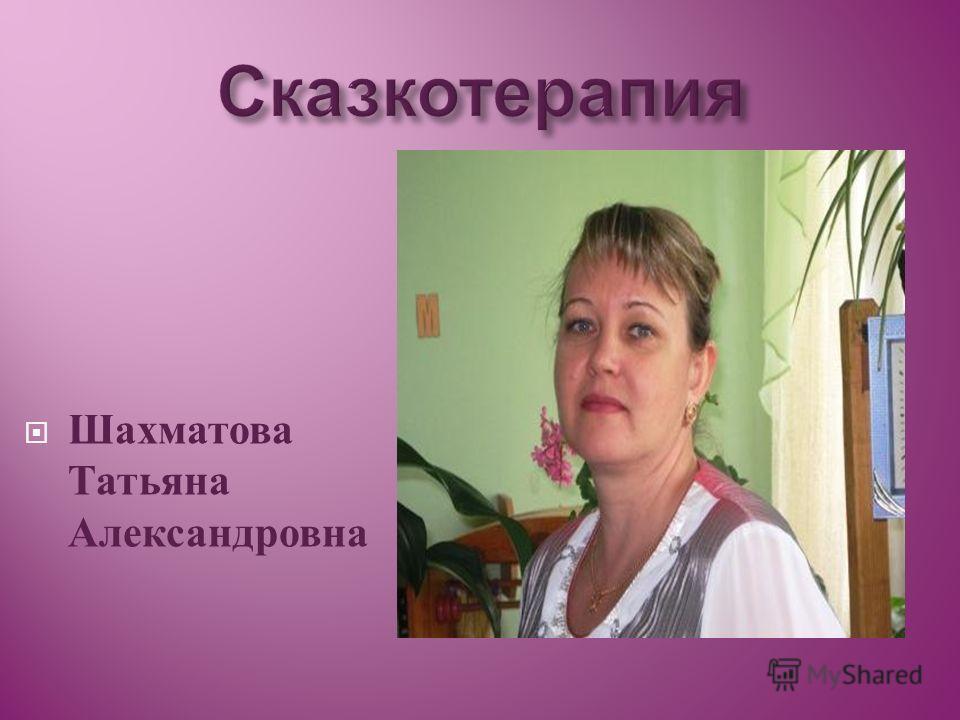 Шахматова Татьяна Александровна