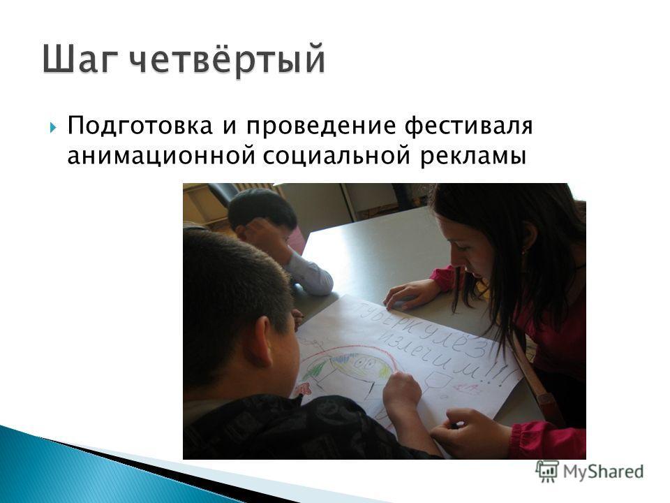 Подготовка и проведение фестиваля анимационной социальной рекламы