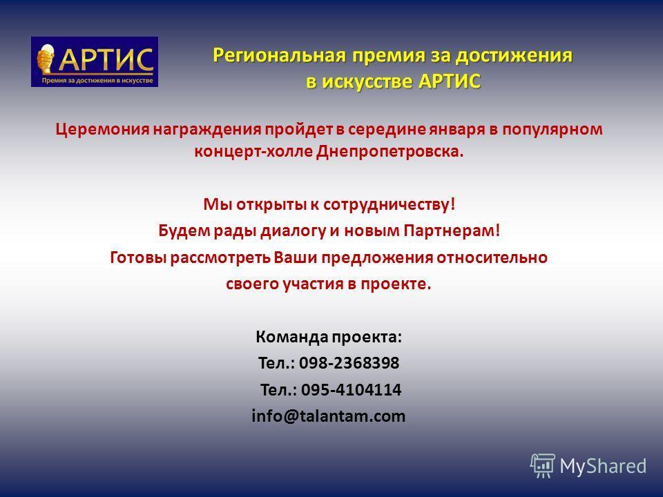 Церемония награждения пройдет в середине января в популярном концерт-холле Днепропетровска. Мы открыты к сотрудничеству! Будем рады диалогу и новым Партнерам! Готовы рассмотреть Ваши предложения относительно своего участия в проекте. Команда проекта: