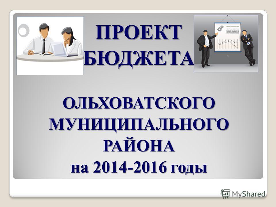 ПРОЕКТБЮДЖЕТАОЛЬХОВАТСКОГОМУНИЦИПАЛЬНОГОРАЙОНА на 2014-2016 годы