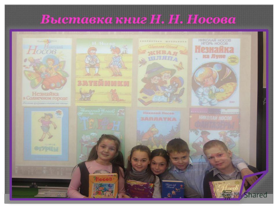 Выставка книг Н. Н. Носова