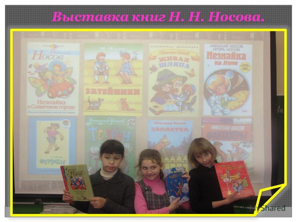 Выставка книг Н. Н. Носова.