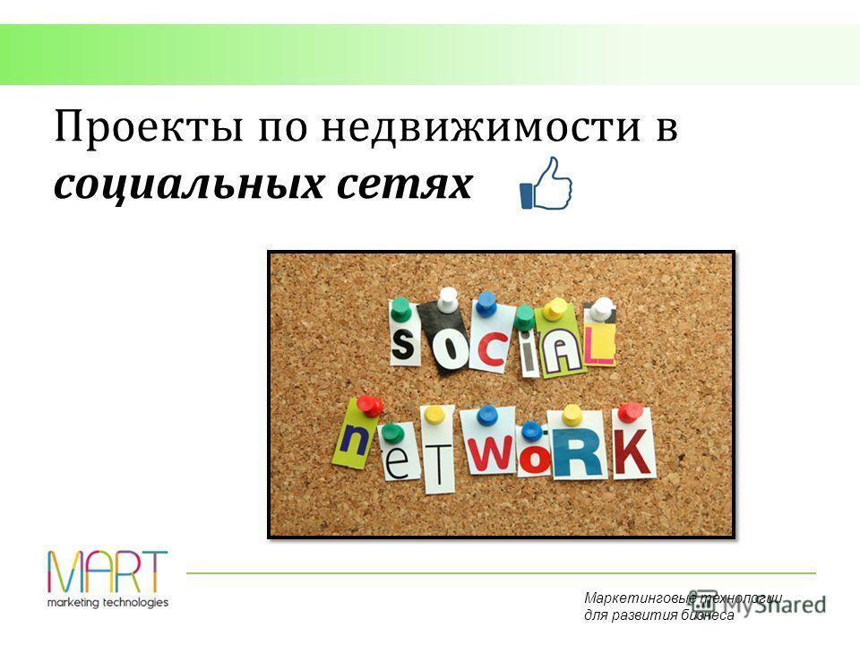 Маркетинговые технологии для развития бизнеса Проекты по недвижимости в социальных сетях
