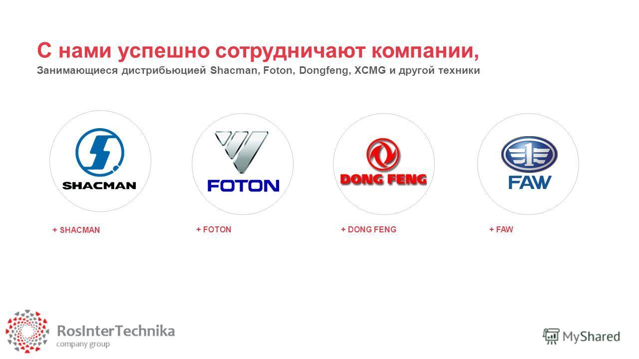 + SHACMAN + FOTON+ DONG FENG+ FAW С нами успешно сотрудничают компании, Занимающиеся дистрибьюцией Shacman, Foton, Dongfeng, XCMG и другой техники