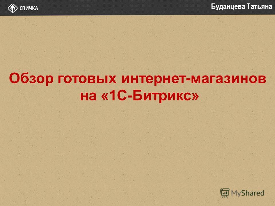 Обзор готовых интернет-магазинов на «1С-Битрикс» Буданцева Татьяна