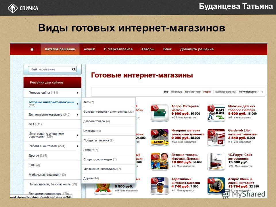Виды готовых интернет-магазинов Буданцева Татьяна