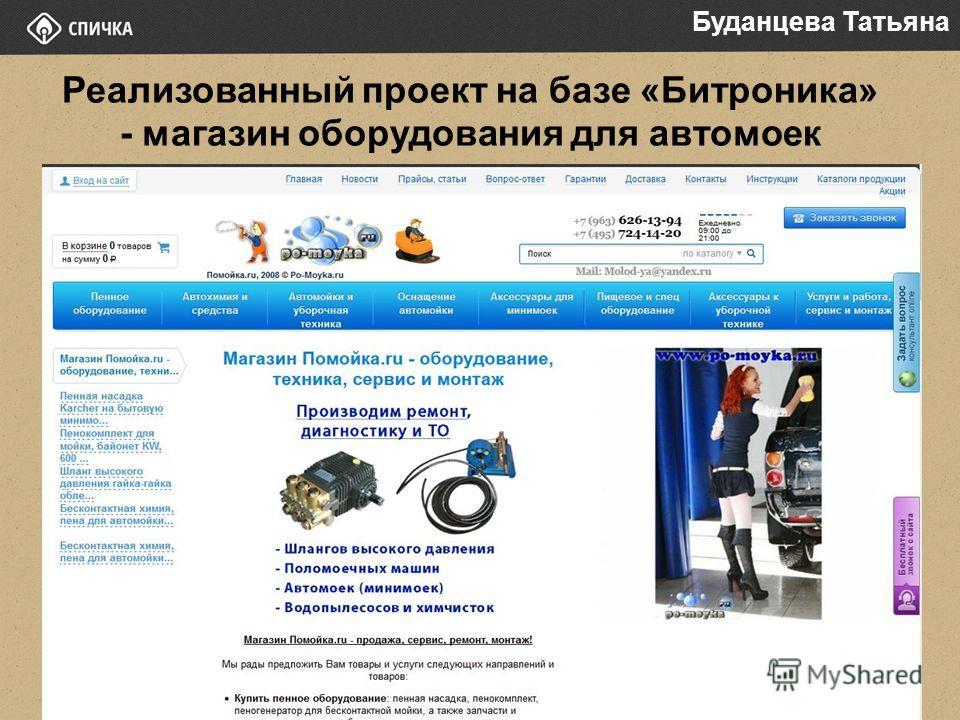 Реализованный проект на базе «Битроника» - магазин оборудования для автомоек Буданцева Татьяна
