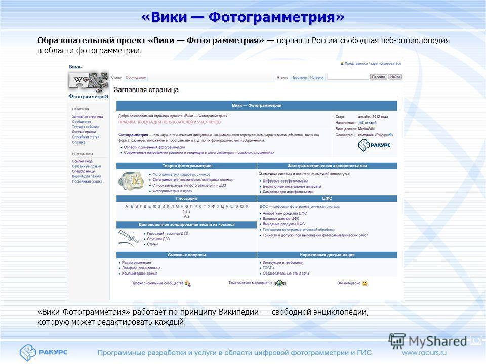 «Вики Фотограмметрия» Образовательный проект «Вики Фотограмметрия» первая в России свободная веб-энциклопедия в области фотограмметрии. «Вики-Фотограмметрия» работает по принципу Википедии свободной энциклопедии, которую может редактировать каждый.