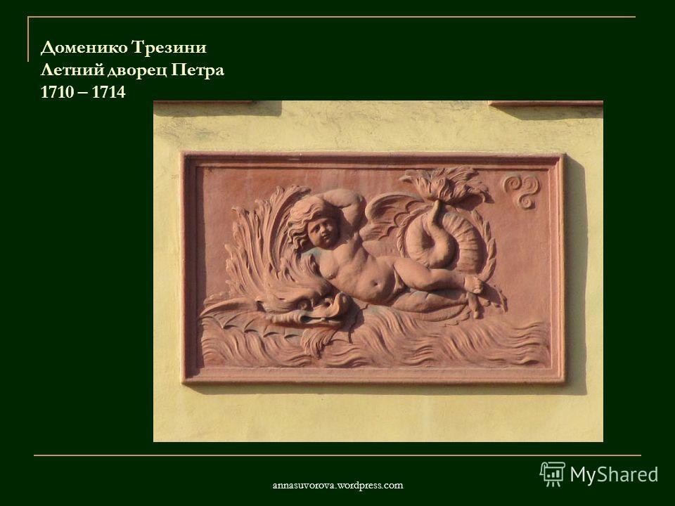 Доменико Трезини Летний дворец Петра 1710 – 1714 annasuvorova.wordpress.com