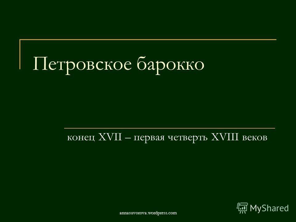 Петровское барокко конец XVII – первая четверть XVIII веков annasuvorova.wordpress.com