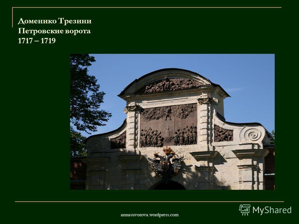 Доменико Трезини Петровские ворота 1717 – 1719 annasuvorova.wordpress.com