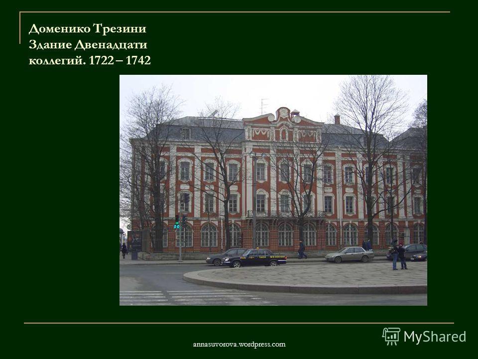 Доменико Трезини Здание Двенадцати коллегий. 1722 – 1742 annasuvorova.wordpress.com