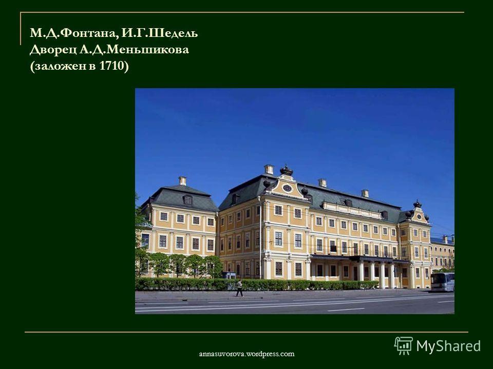 М.Д.Фонтана, И.Г.Шедель Дворец А.Д.Меньшикова (заложен в 1710) annasuvorova.wordpress.com