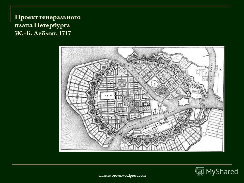 Проект генерального плана Петербурга Ж.-Б. Леблон. 1717 annasuvorova.wordpress.com