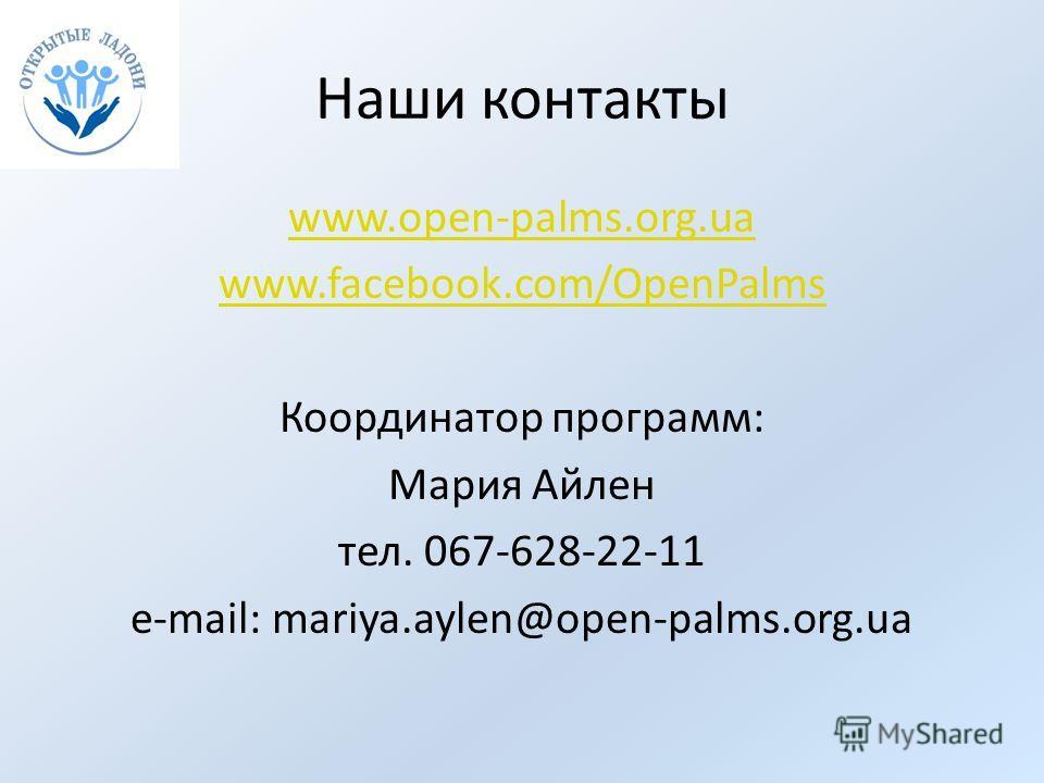 Наши контакты www.open-palms.org.ua www.facebook.com/OpenPalms Координатор программ: Мария Айлен тел. 067-628-22-11 e-mail: mariya.aylen@open-palms.org.ua
