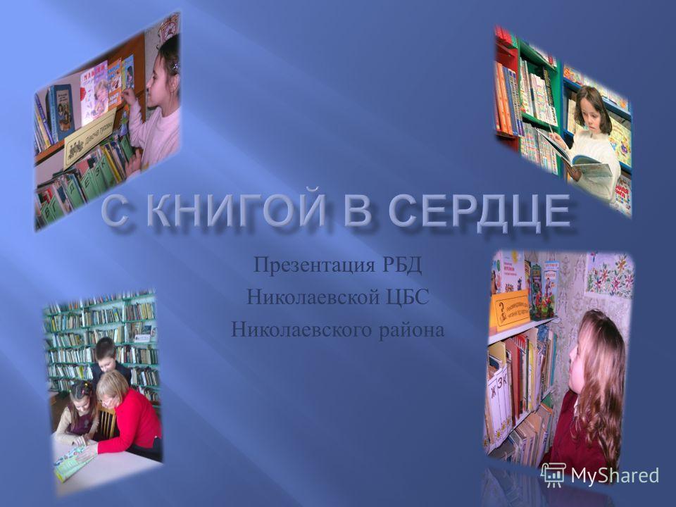 Презентация РБД Николаевской ЦБС Николаевского района