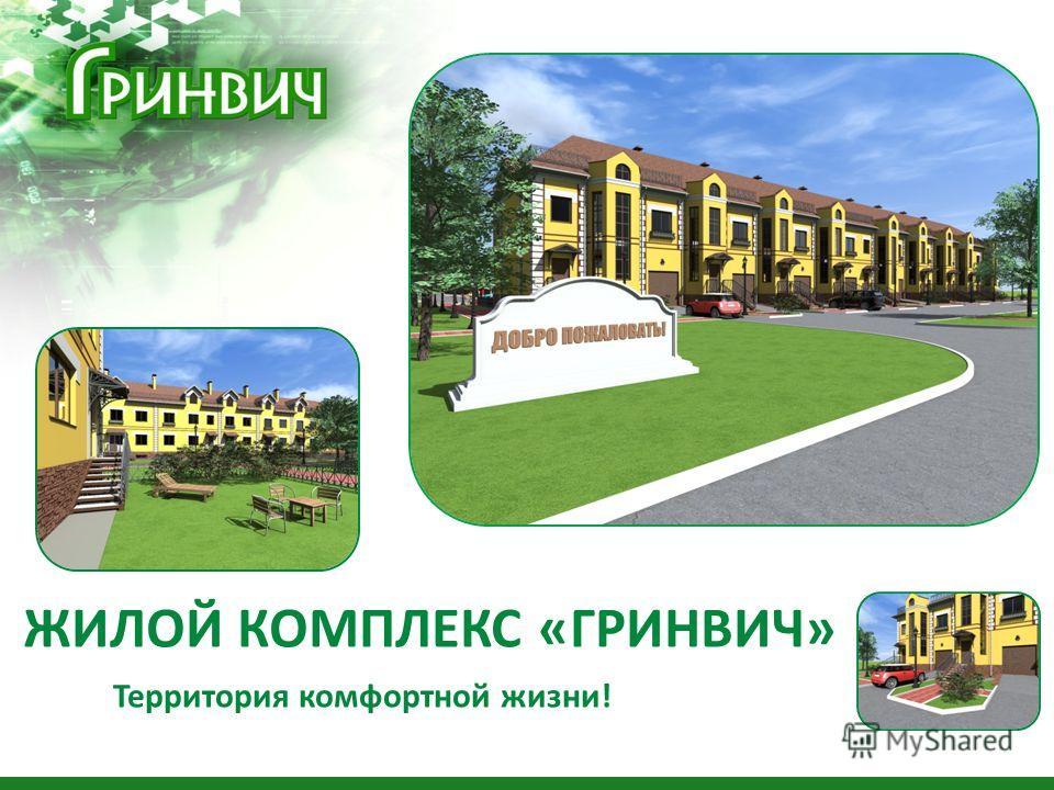 ЖИЛОЙ КОМПЛЕКС «ГРИНВИЧ» Территория комфортной жизни!
