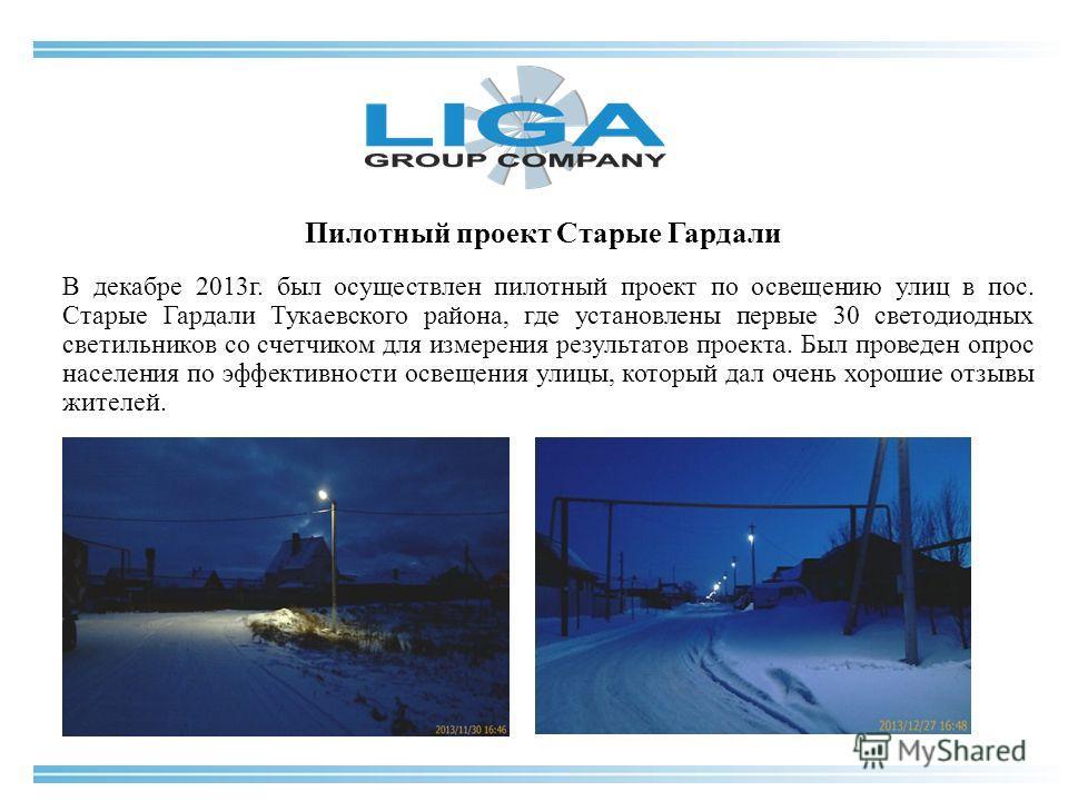 В декабре 2013г. был осуществлен пилотный проект по освещению улиц в пос. Старые Гардали Тукаевского района, где установлены первые 30 светодиодных светильников со счетчиком для измерения результатов проекта. Был проведен опрос населения по эффективн