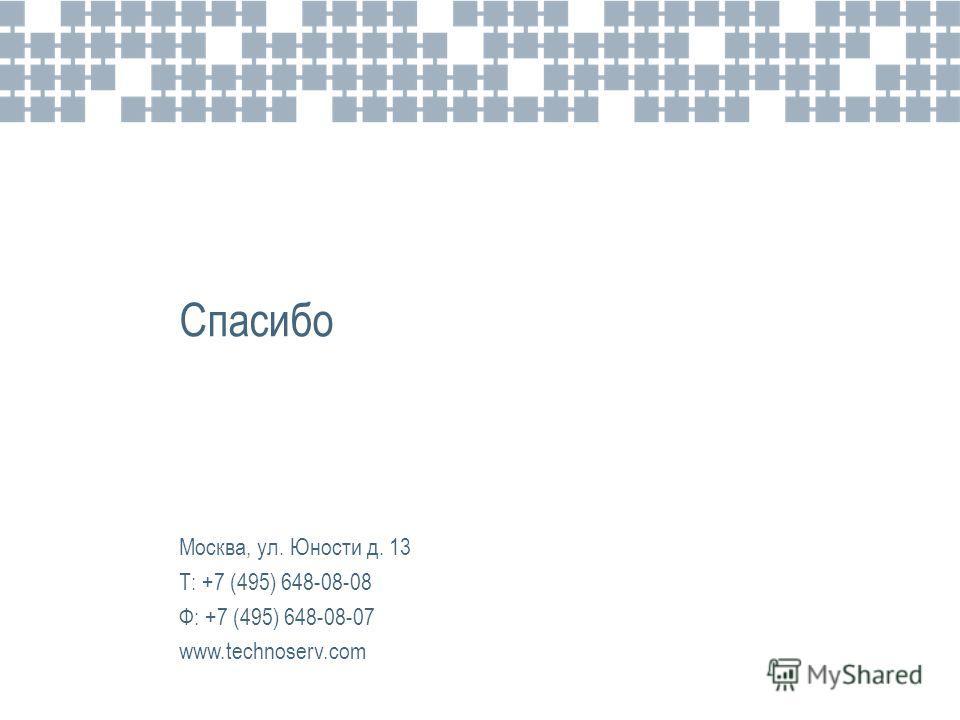 Москва, ул. Юности д. 13 Т: +7 (495) 648-08-08 Ф: +7 (495) 648-08-07 www.technoserv.com Ташкент, ул.Афросиаб 28/14 Т: +998 (71) 150-1388 Ф: +998 (71) 150-1385 http://www.technoserv.uz Спасибо