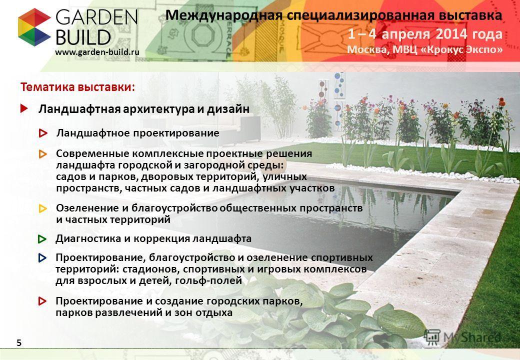 Международная специализированная выставка www.garden-build.ru Тематика выставки: Ландшафтная архитектура и дизайн Ландшафтное проектирование Современные комплексные проектные решения ландшафта городской и загородной среды: садов и парков, дворовых те
