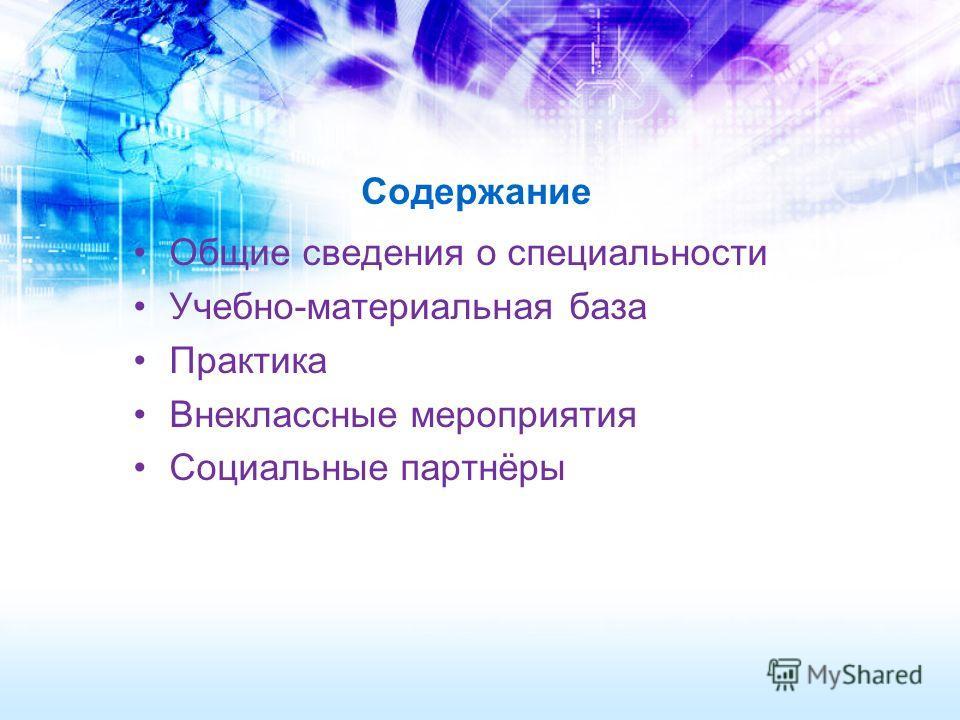 Содержание Общие сведения о специальности Учебно-материальная база Практика Внеклассные мероприятия Социальные партнёры