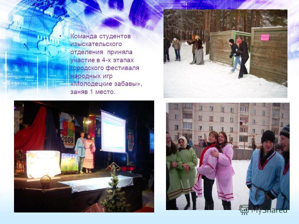 Команда студентов изыскательского отделения приняла участие в 4-х этапах городского фестиваля народных игр «Молодецкие забавы», заняв 1 место.
