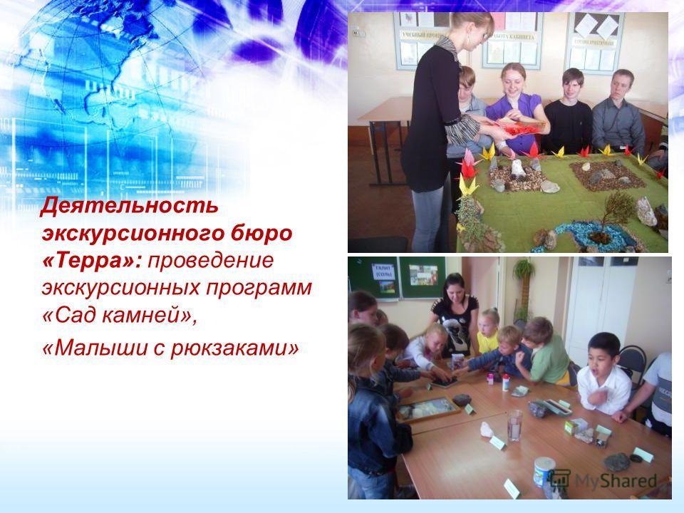 Деятельность экскурсионного бюро «Терра»: проведение экскурсионных программ «Сад камней», «Малыши с рюкзаками»