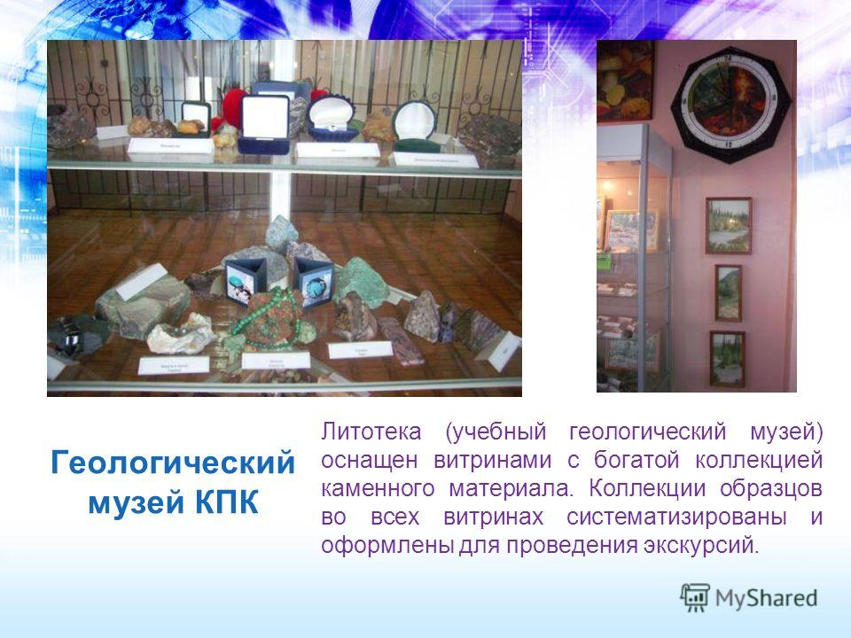 Геологический музей КПК Литотека (учебный геологический музей) оснащен витринами с богатой коллекцией каменного материала. Коллекции образцов во всех витринах систематизированы и оформлены для проведения экскурсий.