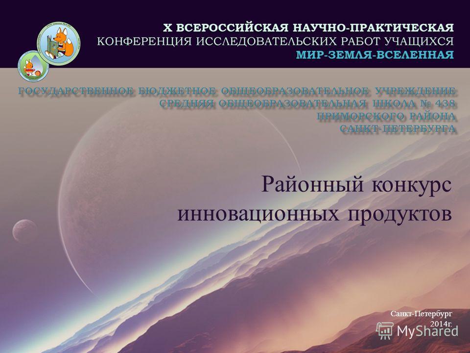 Районный конкурс инновационных продуктов Санкт - Петербург 2014 г.