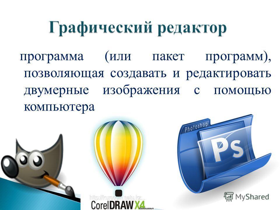программа (или пакет программ), позволяющая создавать и редактировать двумерные изображения с помощью компьютера