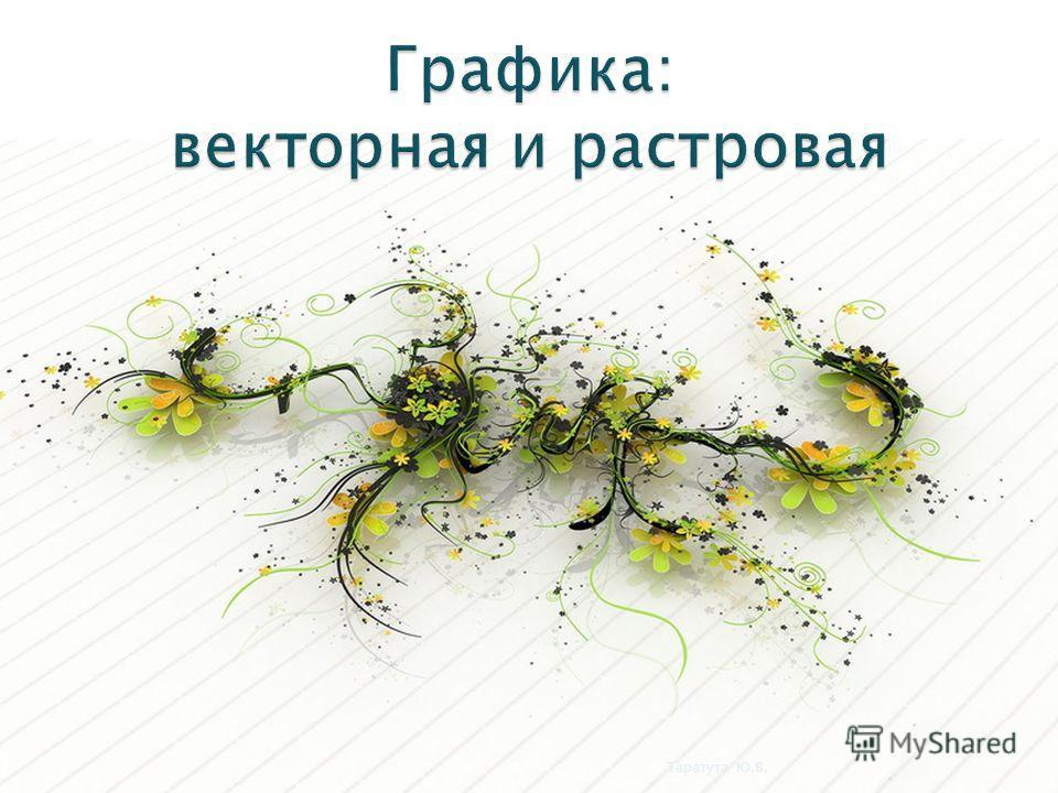 Таратута Ю.В.