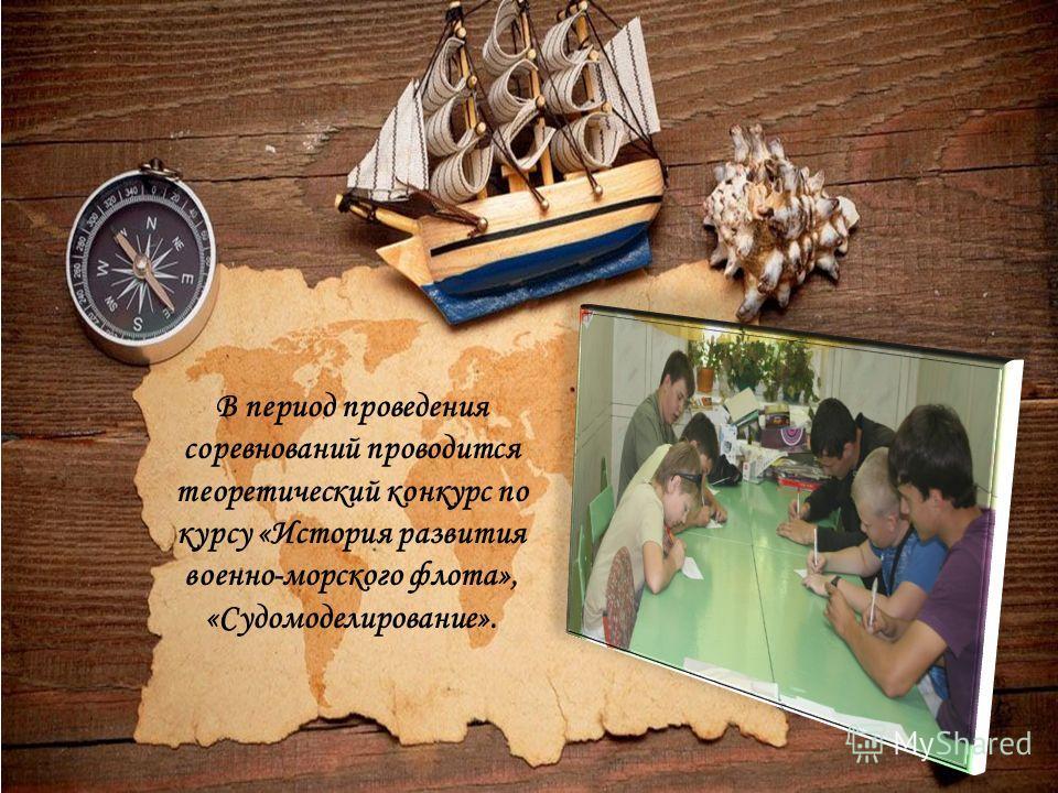 В период проведения соревнований проводится теоретический конкурс по курсу «История развития военно-морского флота», «Судомоделирование».