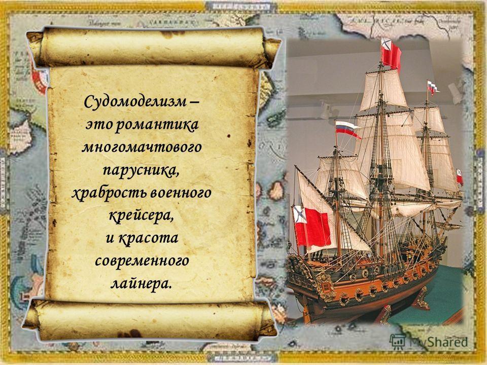 Судомоделизм – это романтика многомачтового парусника, храбрость военного крейсера, и красота современного лайнера.