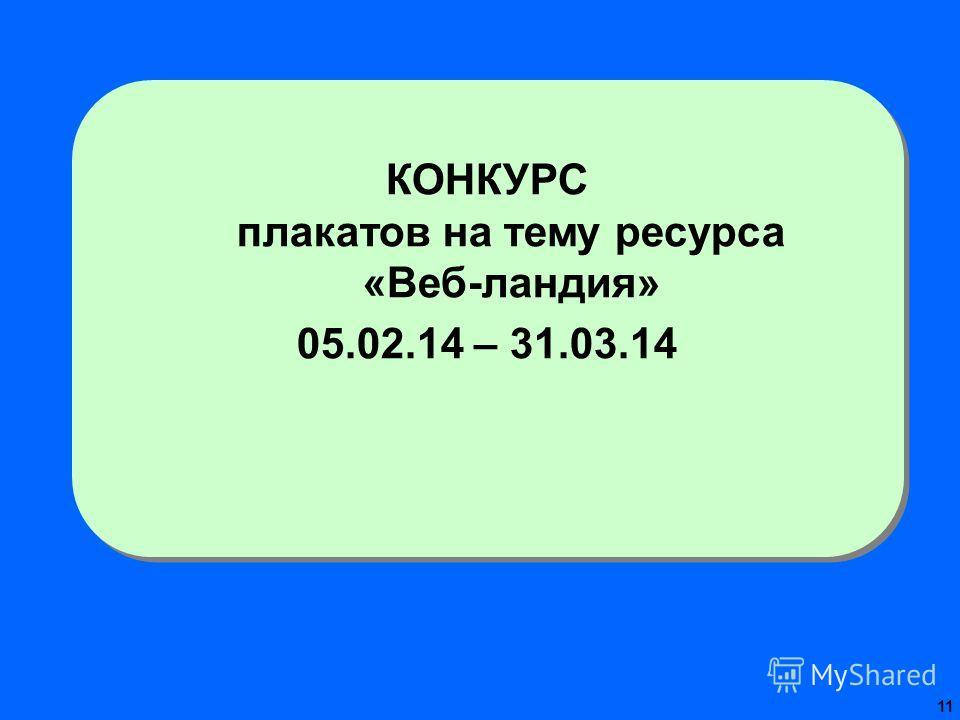 КОНКУРС плакатов на тему ресурса «Веб-ландия» 05.02.14 – 31.03.14 11