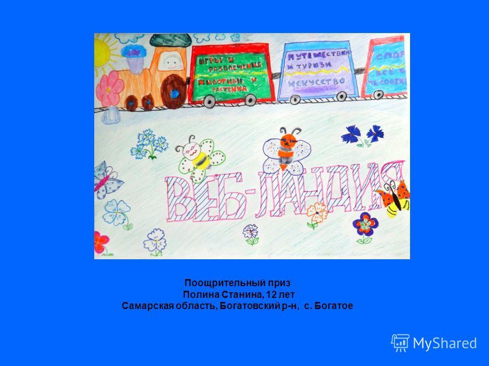 Поощрительный приз Полина Станина, 12 лет Самарская область, Богатовский р-н, с. Богатое