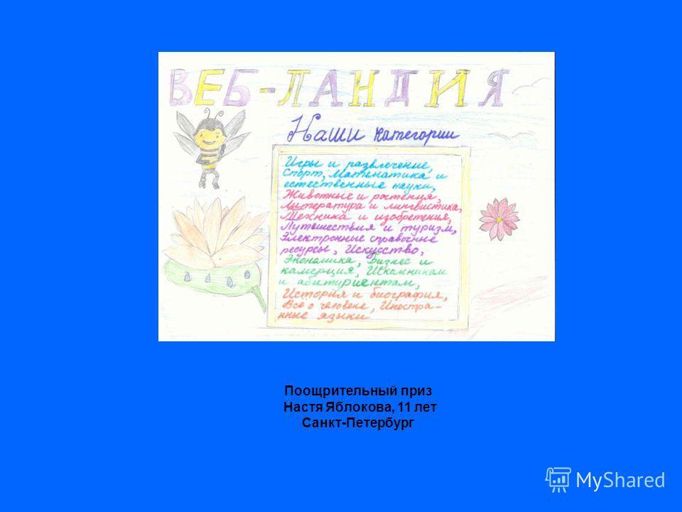 Поощрительный приз Настя Яблокова, 11 лет Санкт-Петербург