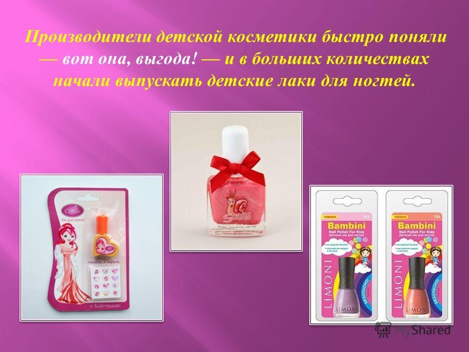 Производители детской косметики быстро поняли вот она, выгода! и в больших количествах начали выпускать детские лаки для ногтей.