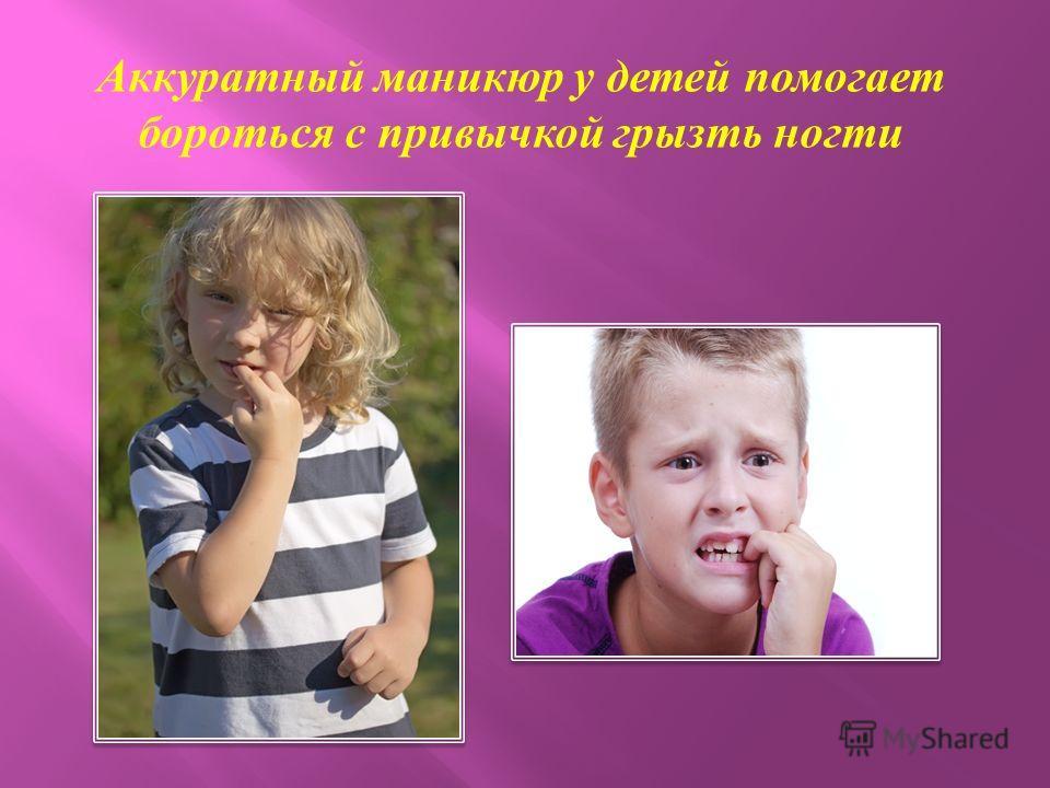 Аккуратный маникюр у детей помогает бороться с привычкой грызть ногти