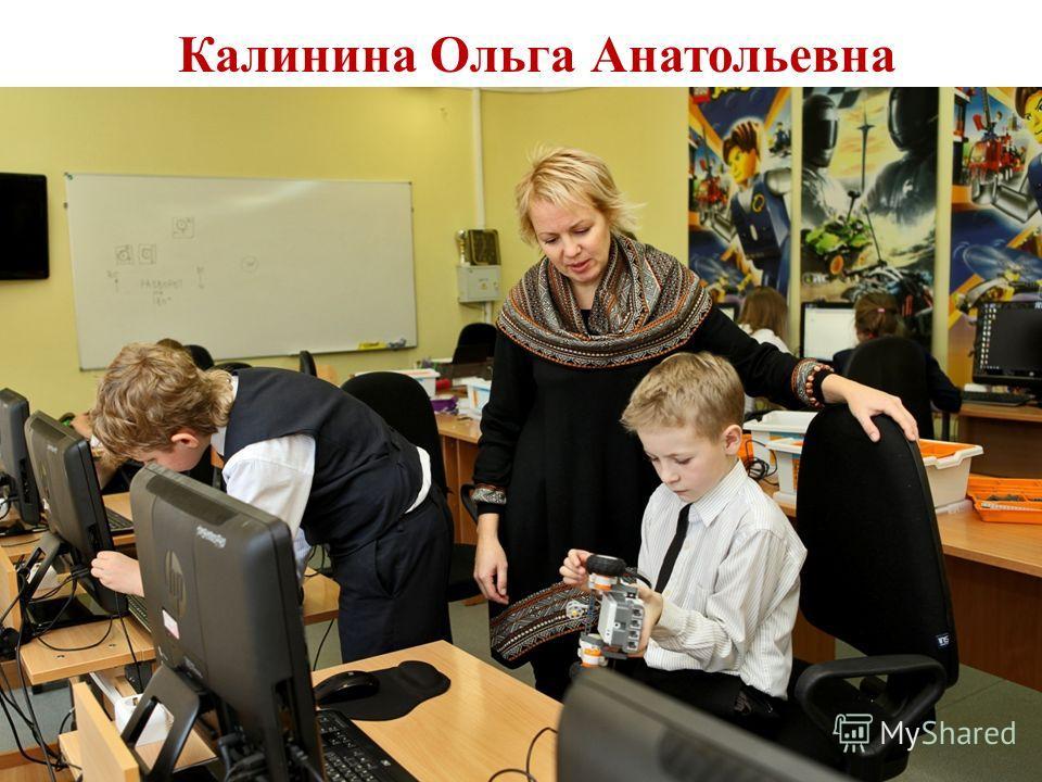 Калинина Ольга Анатольевна