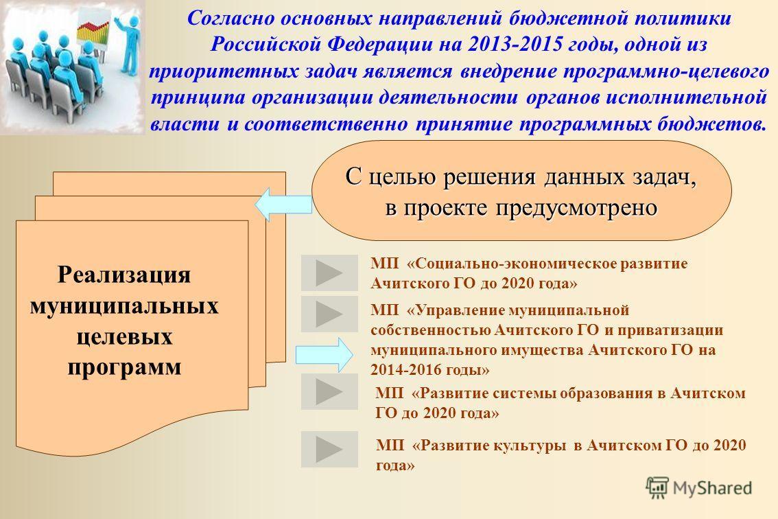 Согласно основных направлений бюджетной политики Российской Федерации на 2013-2015 годы, одной из приоритетных задач является внедрение программно-целевого принципа организации деятельности органов исполнительной власти и соответственно принятие прог