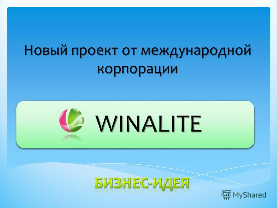 Новый проект от международной корпорации WINALITE