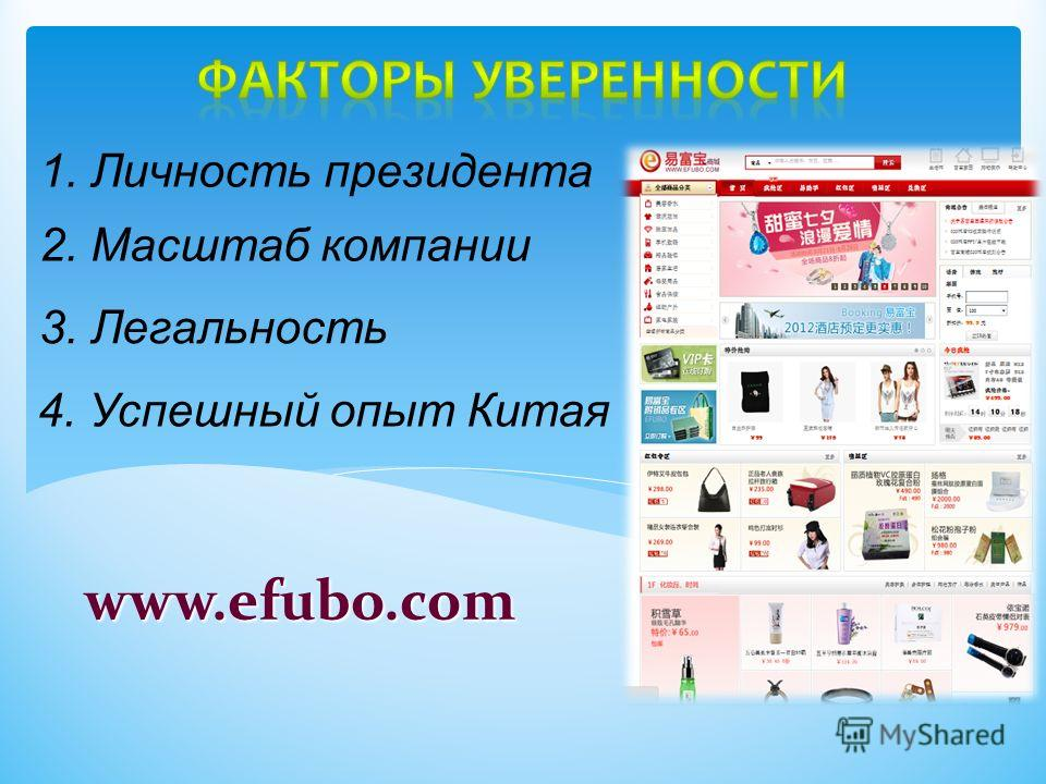 www.efubo.com 1. Личность президента 2. Масштаб компании 3. Легальность 4. Успешный опыт Китая