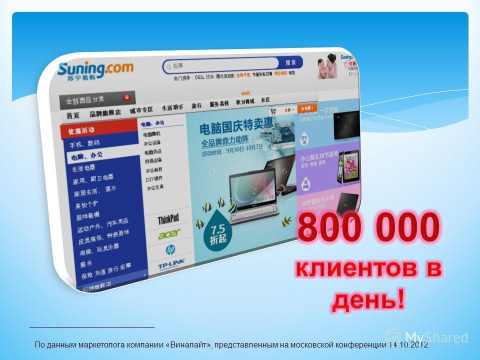 По данным маркетолога компании «Виналайт», представленным на московской конференции 14.10.2012.