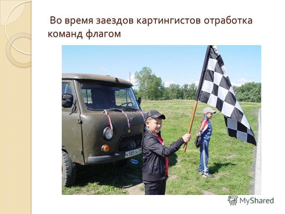 Во время заездов картингистов отработка команд флагом Во время заездов картингистов отработка команд флагом