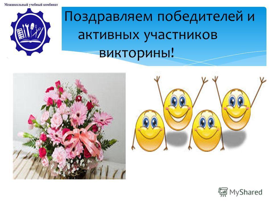 Поздравляем победителей и активных участников викторины!